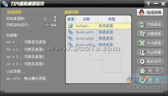 力兴虚拟桌面软件下载