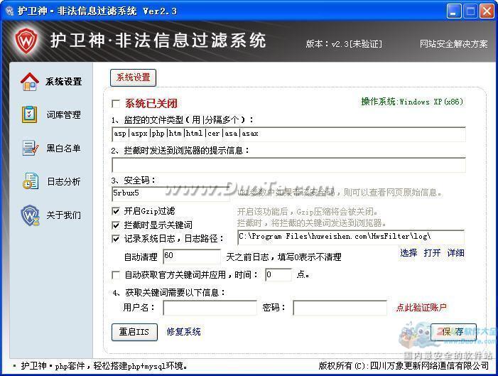 护卫神·非法信息过滤系统下载