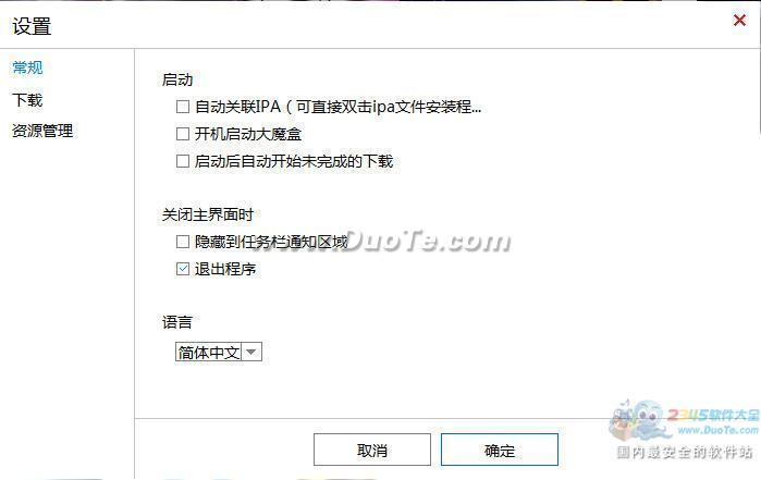 大魔盒助手PC版下载