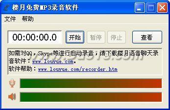 楼月免费MP3录音软件下载