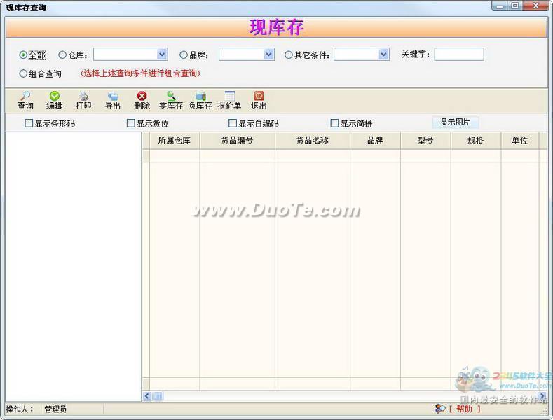 账房通家具销售管理软件下载
