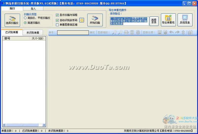 物流单据扫描系统下载