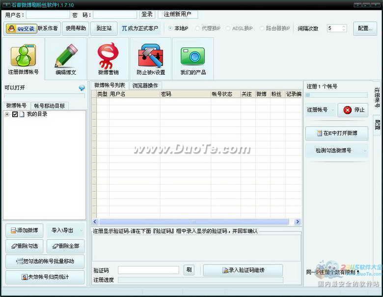 石青微博刷粉丝软件下载
