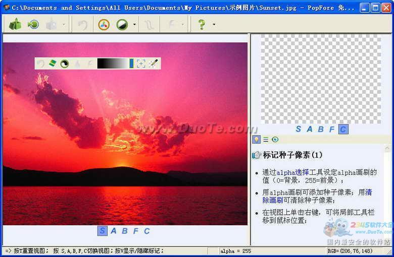 PopFore智能抠图软件下载
