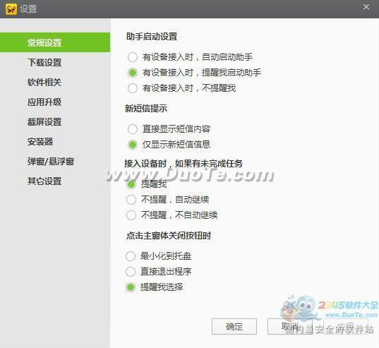 91手机助手(ipad/iphone版)下载