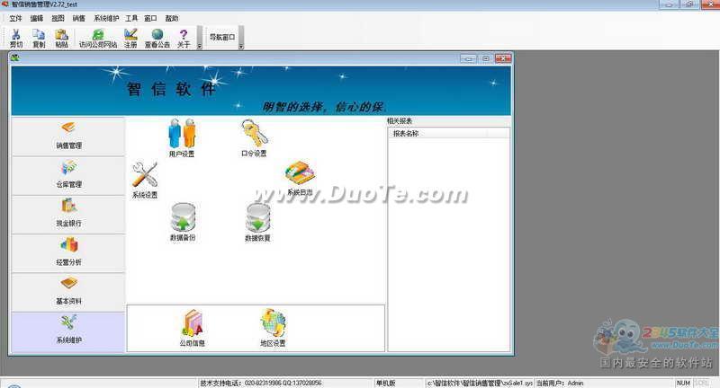 智信销售管理软件下载