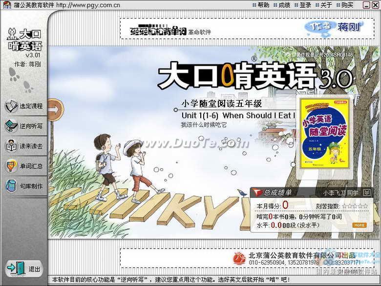 大口啃英语·小学英语随堂阅读五年级下载