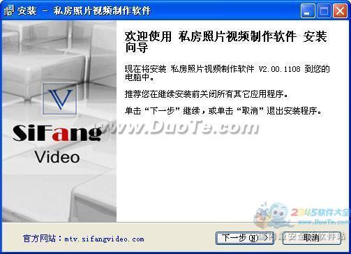 私房照片视频制作软件下载