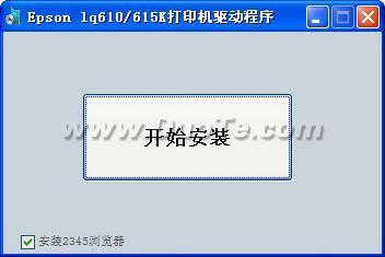 Epson LQ610k/LQ615k打印机驱动程序下载