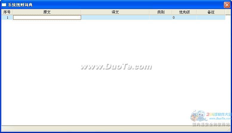 雪人翻译软件下载
