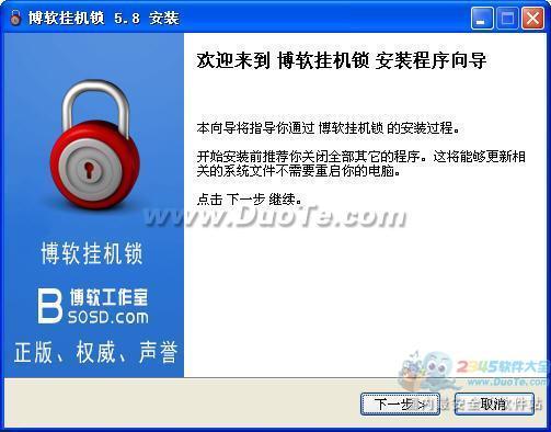 博软挂机锁下载
