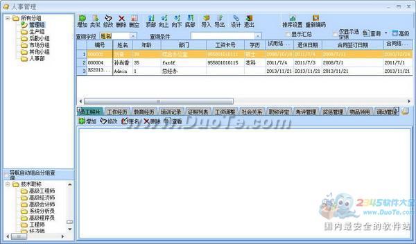 超易人事工资管理软件下载