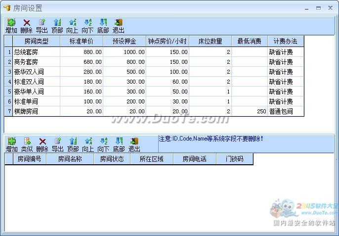 超易酒店管理软件下载