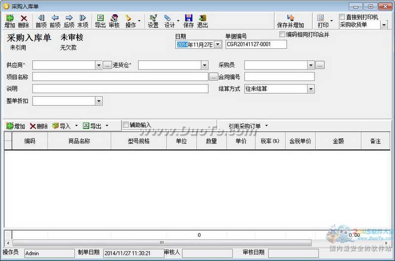 智信进销存管理软件下载