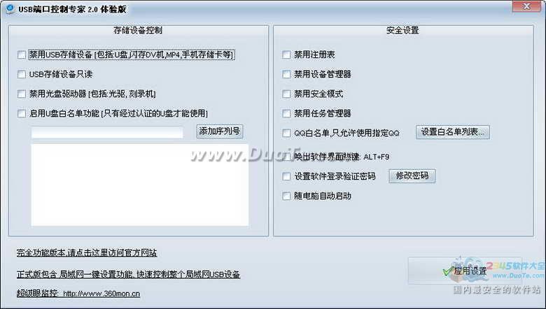 USB端口控制专家下载