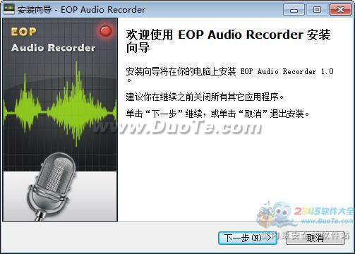 EOP录音大师下载