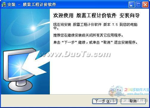 殷雷工程计价软件下载