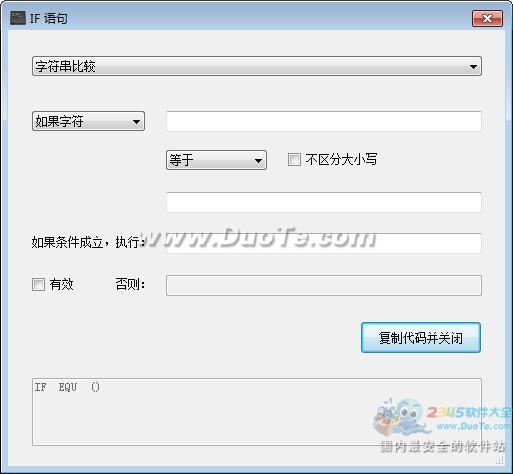 iBAT 批处理编辑工具下载