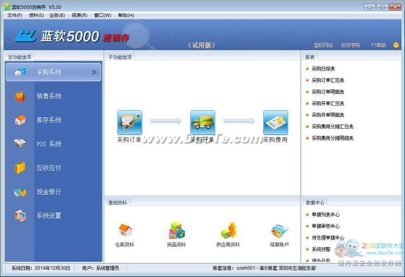 蓝软5000进销存下载