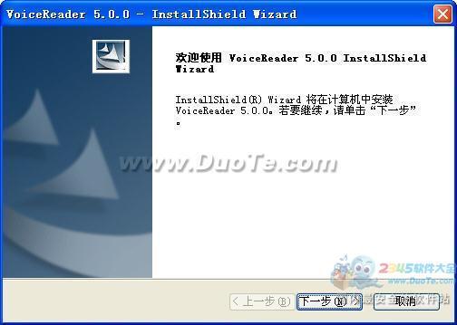 捷通华声VoiceReader语音合成朗读软件下载