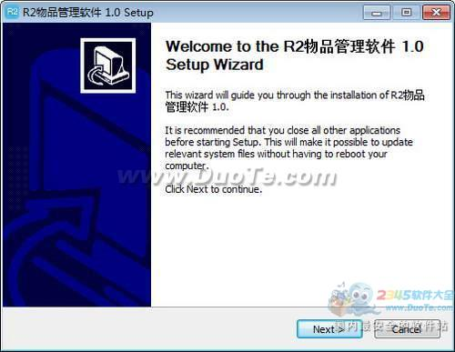 R2办公用品管理软件下载