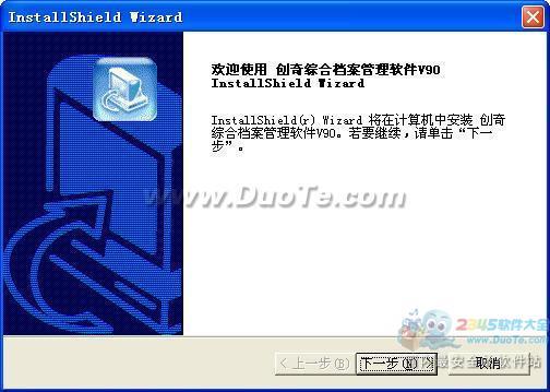 创奇综合档案管理软件网络版下载