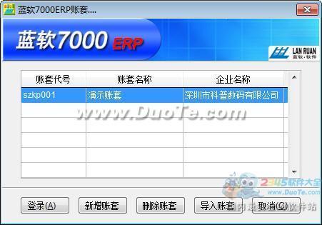 蓝软7000ERP(商业企业管理系统)下载