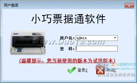 小巧票据打印管理软件下载