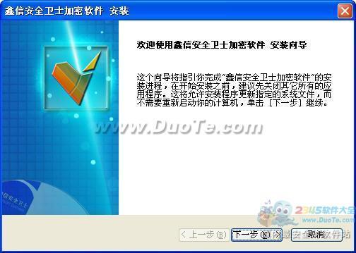 鑫信安全卫士加密软件 2015下载