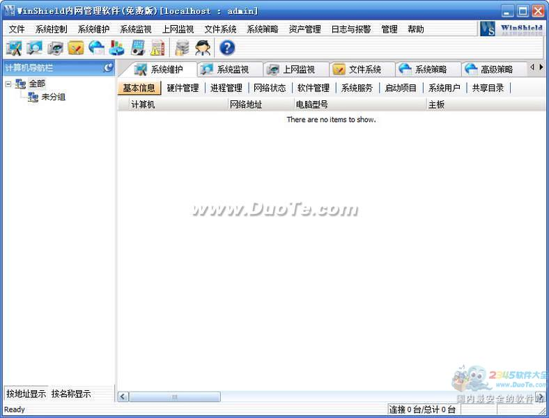 WinShield内网管理软件下载