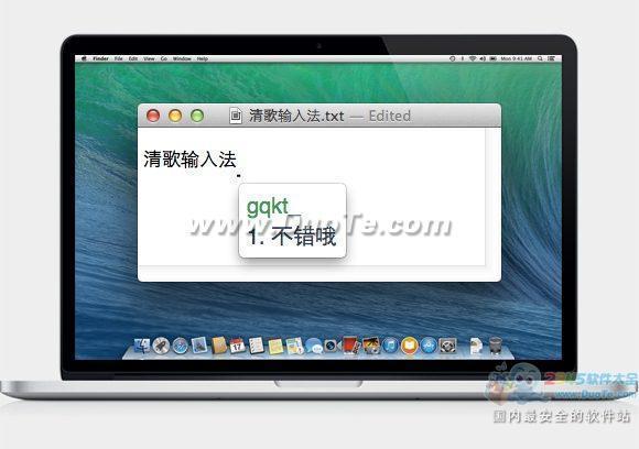 清歌输入法 for Mac下载