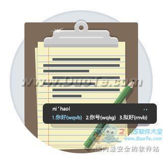 搜狗五笔输入法 for Mac下载