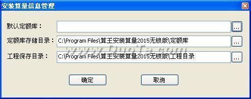 算王安装算量软件下载