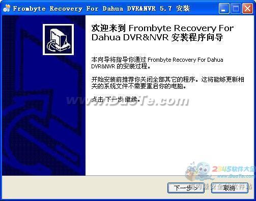 北亚大华监控录像数据恢复软件下载