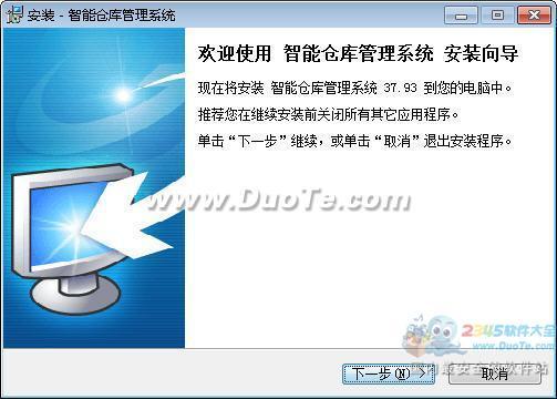 智能新型仓库管理系统下载