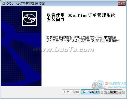 QQoffice订单管理系统下载