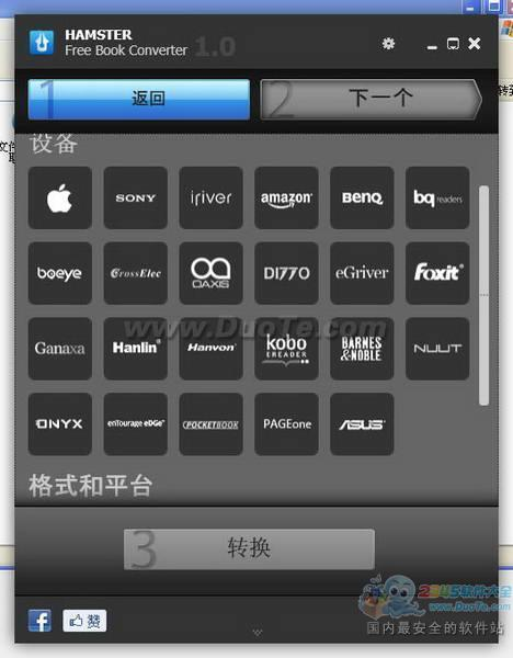 Hamster Free EbookConverter(电子书格式转换工具)下载