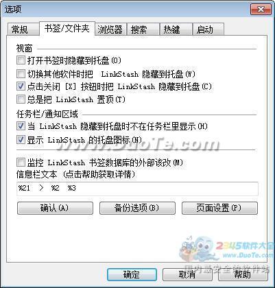 LinkStash下载
