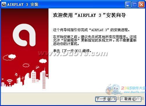 AirPlay音乐播放器下载