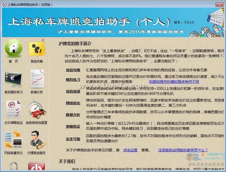 上海私车牌照竞拍助手下载
