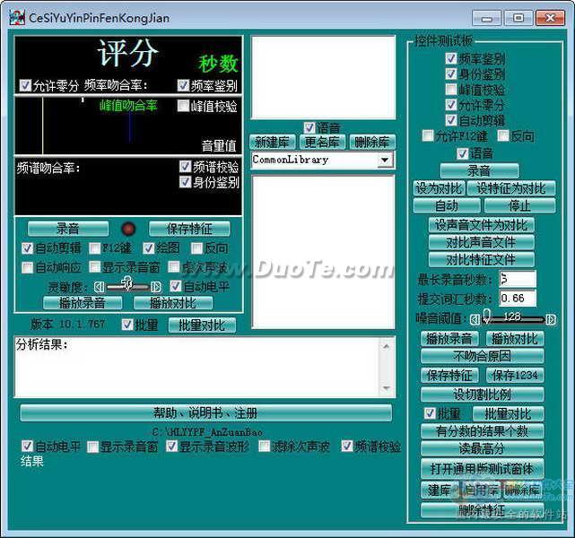 宏乐语音识别控件下载