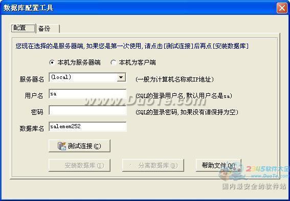易速会员管理软件下载