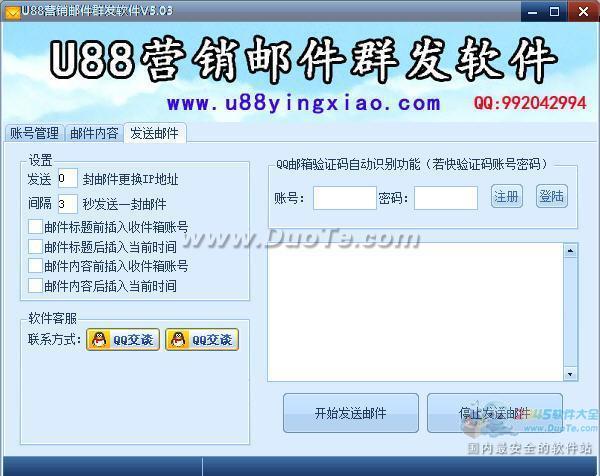 u88营销邮件群发器下载