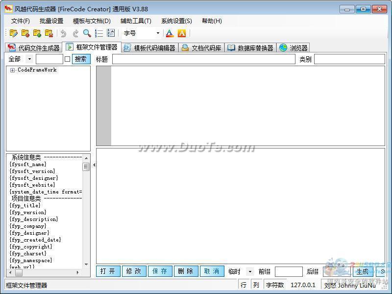 风越.net程序生成器下载