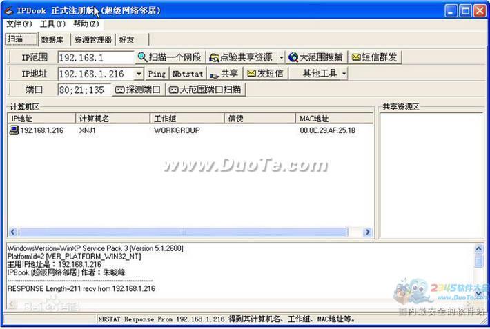 超级网络邻居(IPBook)下载