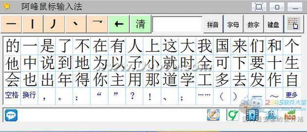 阿峰鼠标笔画输入法下载
