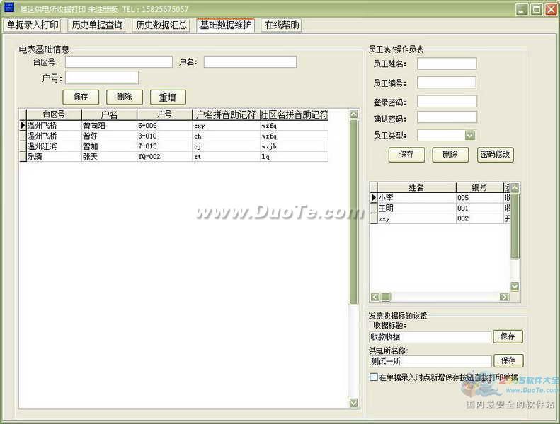 易达供电所电费收据打印系统下载