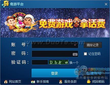 奇游游戏安装包大厅版下载