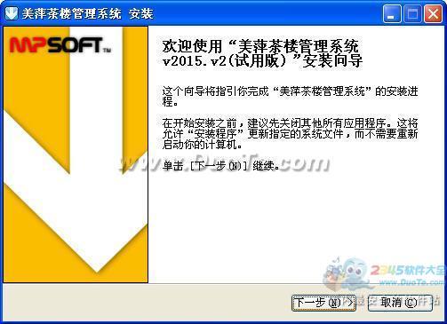 美萍茶楼管理系统下载