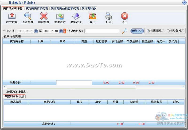 美萍会员销售管理系统 2015下载